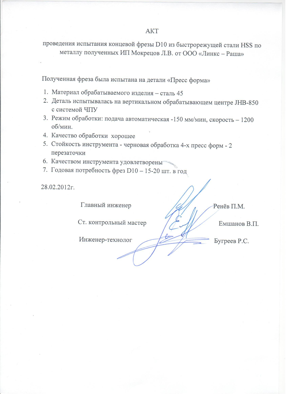 Протокол испытания металлорежущего инструмента образец куплю инструмент металлорежущий в новосибирске